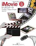 iMovieレッスンノート for Mac / iPad / iPhone 〜最新ver.10.0対応
