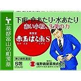 【第2類医薬品】廣貫堂赤玉はら薬S 6包