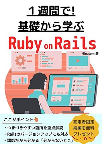 基礎から学ぶ Ruby on Rails: 1週間の短期間講座!楽しく学ぶRailsの新しい入門書