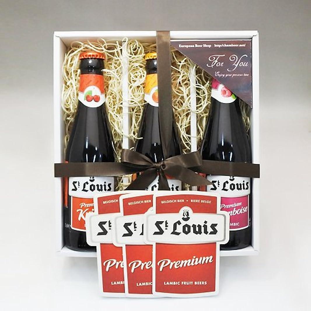 落ち着いた支配的周り【即日発送ギフト】セントルイス3種 コースターセット【ベルギービール飲み比べセット】