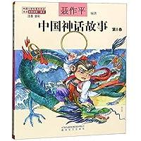 中国神话故事(第8卷注音全彩)
