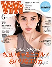 ViVi(ヴィヴィ) 2021年 06 月号 通常版 [雑誌]