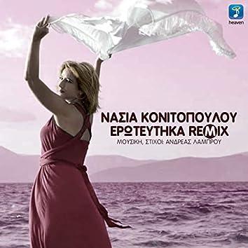 Eroteftika (Remix)