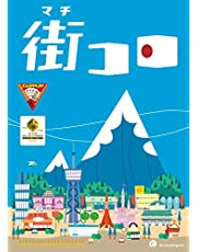 グランディング 街コロ (Machi Koro) (2-4人用 30分 7才以上向け) ボードゲーム