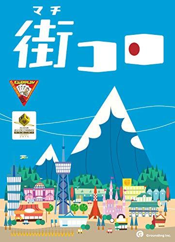 画像1: 【梅雨の楽しみ方】人気ボードゲーム「街コロ」で遊ぼう!おうちキャンプにも最適!初心者必見