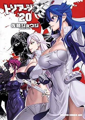 トリアージX 20 (ドラゴンコミックスエイジ)