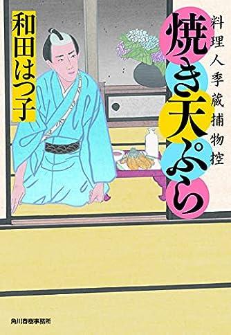 焼き天ぷら 料理人季蔵捕物控 (時代小説文庫)