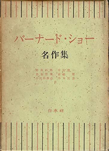 バーナード・ショー名作集 (1966年)