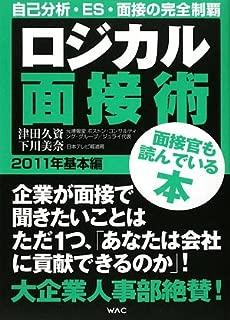 ロジカル面接術 2011年基本編