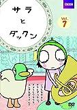 サラとダックン Vol.7[DVD]