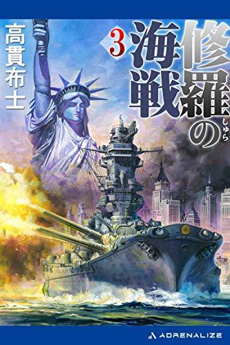 修羅の海戦(3)