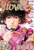 月刊flowers 2021年2月号(2020年12月28日発売) [雑誌]