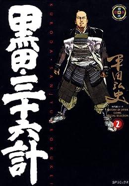 黒田・三十六計 2巻