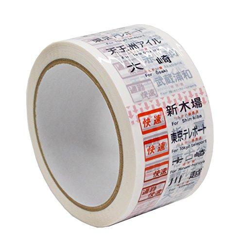 かぴばら 方向幕 梱包テープ 埼京線 205系 側面 電車グッズ