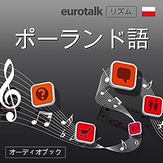 Eurotalk リズム ポーランド語                   著者:                                                                                                                                 EuroTalk Ltd                               ナレーター:                                                                                                                                 松岡 美奈                      再生時間: 1 時間     レビューはまだありません。     総合評価 0.0