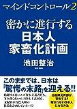 マインドコントロール2 密かに進行する日本人家畜化計画