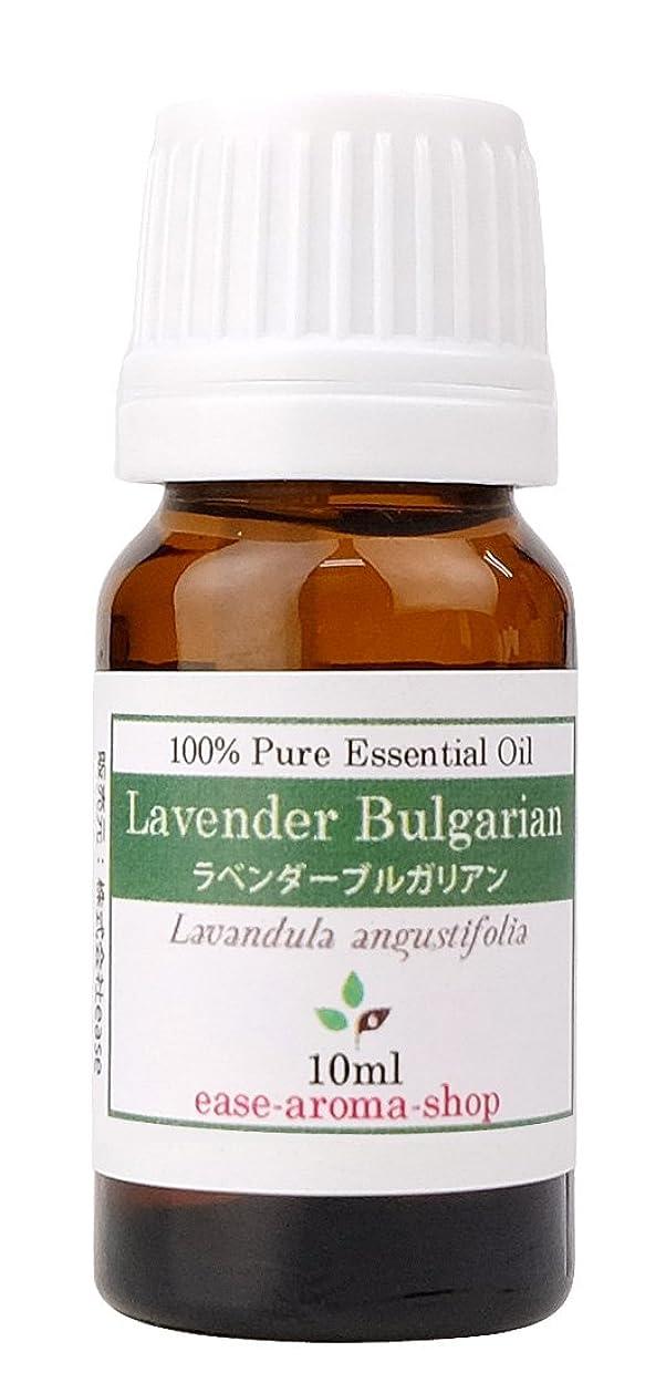 顎改善する使役ease アロマオイル エッセンシャルオイル オーガニック ラベンダーブルガリアン 10ml  AEAJ認定精油