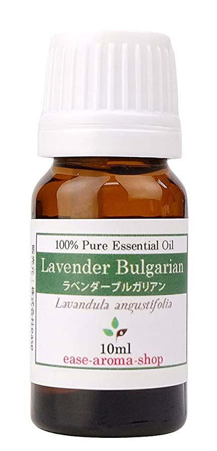 レシピ派手鎮静剤ease アロマオイル エッセンシャルオイル オーガニック ラベンダーブルガリアン 10ml  AEAJ認定精油