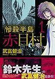 惨殺半島赤目村(1) (アース・スターコミックス)