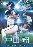 北海道日本ハムファイターズ 中田翔 SHOW MY PRIDE【打点王】[DVD]