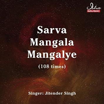 Sarva Mangala Mangalye (108 Times) - Single