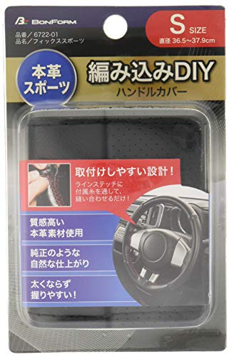 ボンフォーム ハンドルカバー フィックススポーツ 軽/普通車 ステアリングカバー 本革 S:36.5~37.9cm ブラック 6722-01BK
