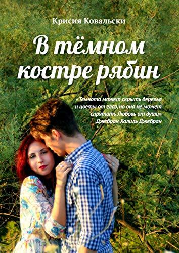 Втёмном костре рябин (Russian Edition)