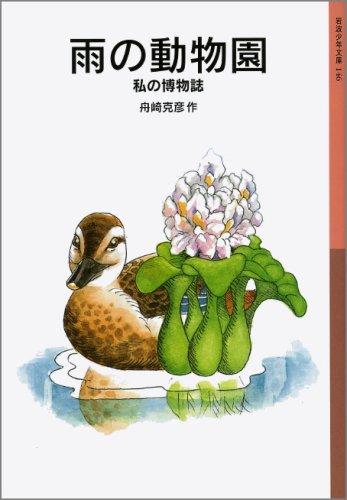 雨の動物園―私の博物誌 (岩波少年文庫)