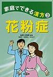 家庭でできる漢方〈3〉花粉症 (健康双書)