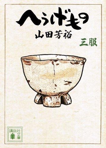 へうげもの 三服 (講談社文庫)