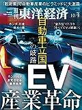 週刊東洋経済 2021/10/9号