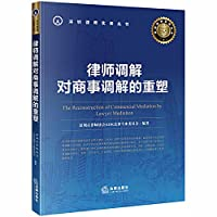 Lawyers Mediation remodeling of commercial mediation(Chinese Edition)