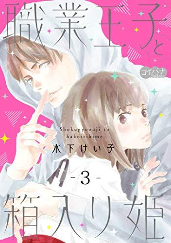 職業王子と箱入り姫 3 (コイバナ)