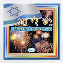 Best israel independence song Reviews