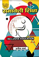 Samavashi Shiksha Inclusive Education by R Lall