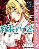終末のハーレム セミカラー版【期間限定無料】 3 (ジャンプコミックスDIGITAL)