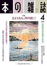 4月 旋毛曲り旅立ち号 No.442