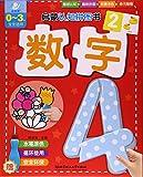 数字 0-3岁宝宝适用 启蒙认知拼图书