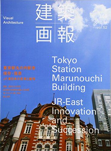 建築画報368号 (東京駅丸の内駅舎 保存・復原Visual Architecture 368 november 2016)