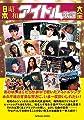 日本昭和アイドル歌謡大全 (タツミムック)
