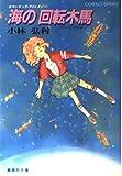 海の回転木馬(メリーゴーラウンド) (集英社文庫―コバルトシリーズ)