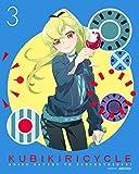 クビキリサイクル 青色サヴァンと戯言遣い 3(完全生産限定版)[ANZX-13603][Blu-ray/ブルーレイ]