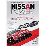 自動車誌MOOK NISSAN POWER