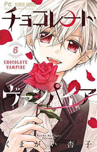 チョコレート・ヴァンパイア (6) (フラワーコミックス)