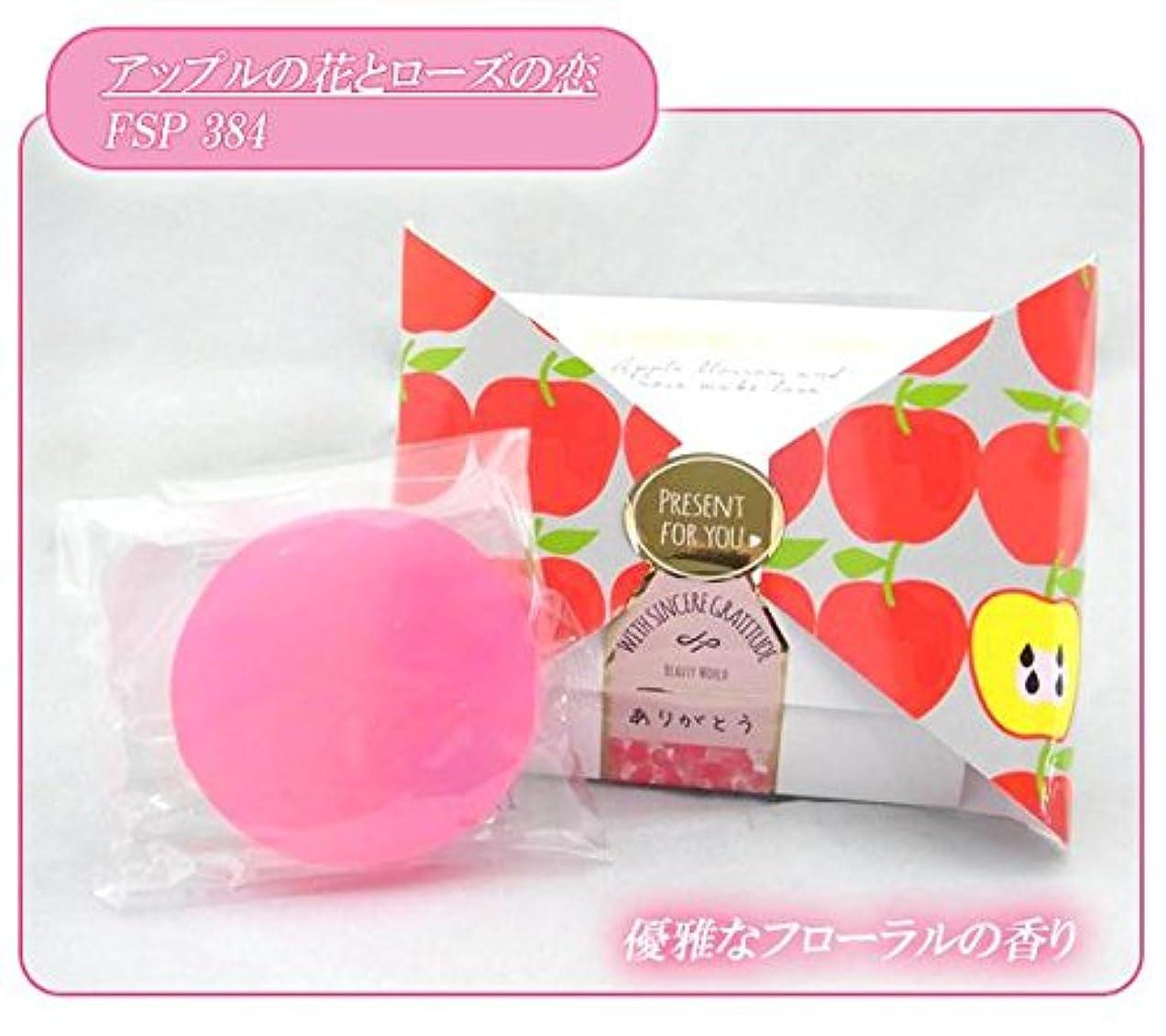 濃度対応狂うビューティーワールド BWフローレンスの香り石けん リボンパッケージ 6個セット アップルの花とローズの恋