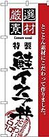 のぼり旗 厳選素材鮭イクラ丼 H-2437(受注生産)