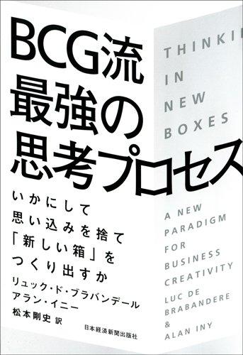 BCG流 最強の思考プロセス いかにして思い込みを捨て「新しい箱」をつくり出すか