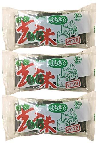 無添加お餅 よもぎ玄米餅 300g(6個入り)×3個 ★レターパック赤★有機JAS(無農薬・無添加)★国内産100%