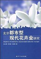 Beijing city type of modern flower industry research