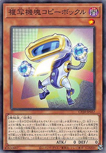 遊戯王 CP20-JP037 複写機塊コピーボックル (日本語版 ノーマル) コレクションパック 2020